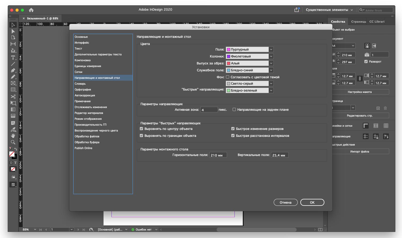 Adobe InDesign 2021 v16.0.0.77 for M1