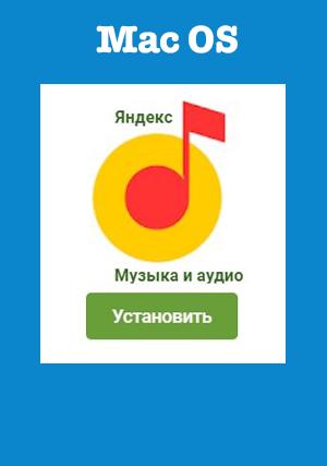 Яндекс.Музыка v2021.07.2 Mod (2021) Android