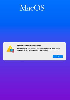 Сбой инициализации сети parallels desktop macOS Big Sur